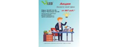 """Акция """" Засвети свой офис"""" от 867 руб."""